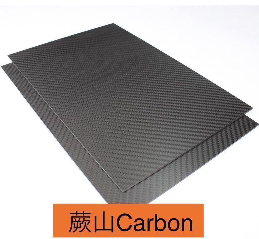 CFRP カーボン板 厚み3.0㎜ 500㎜×400㎜ 綾織 艶あり 炭素繊維積層板 ドライカーボン 蕨山Carbon 送料込み
