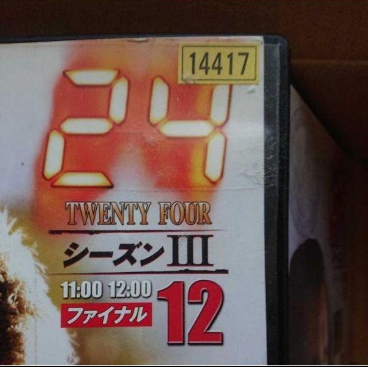 レンタルよりお得!【レンタルアップ品】24SEASON3
