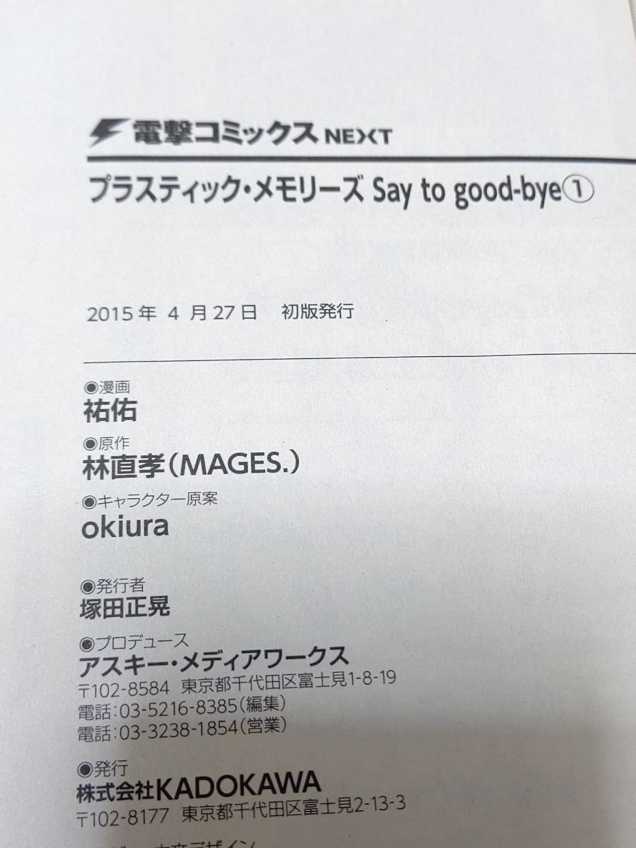 【漫画】プラスティック・メモリーズ 1/祐佑