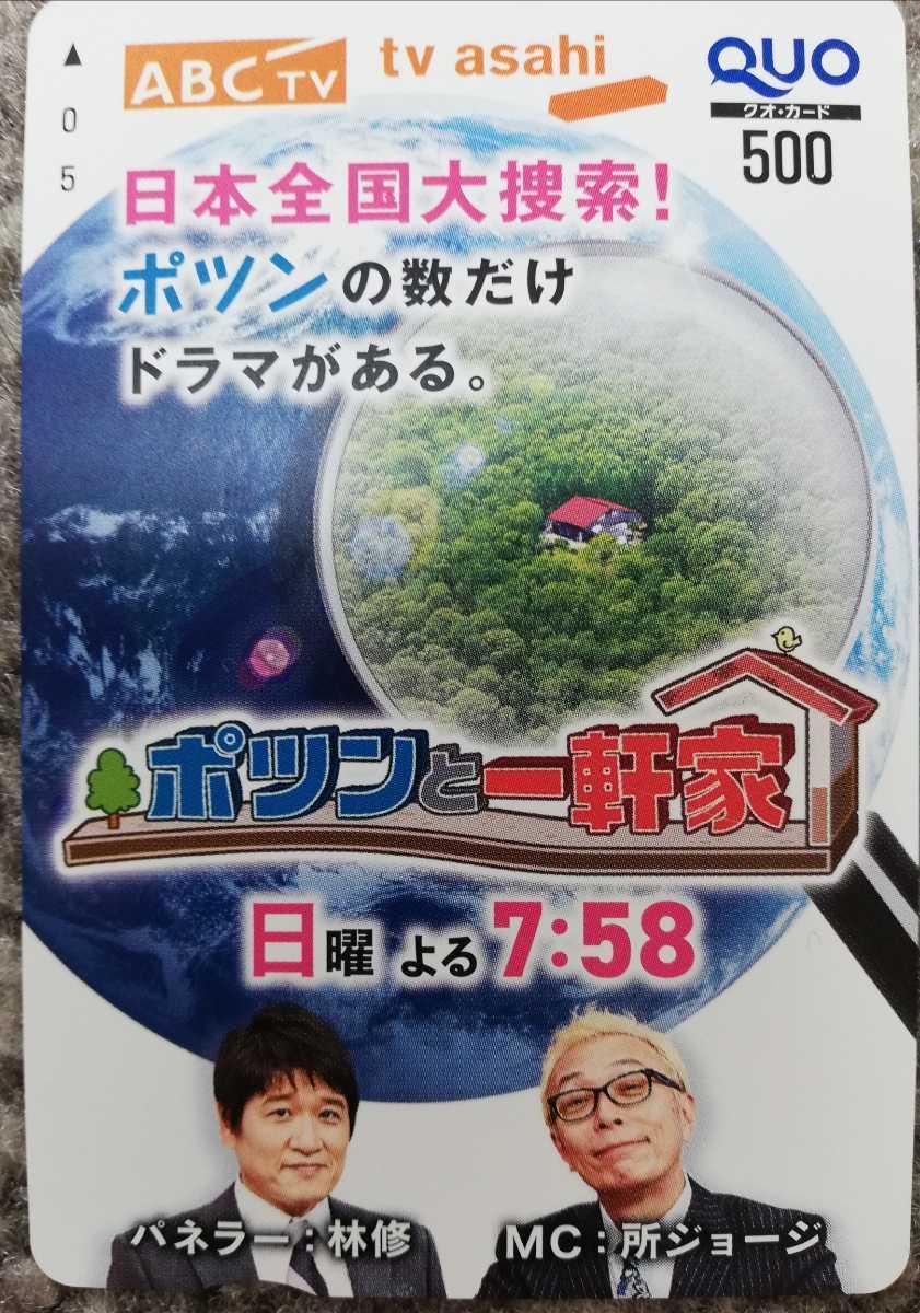 ポツン と 一軒家 富山