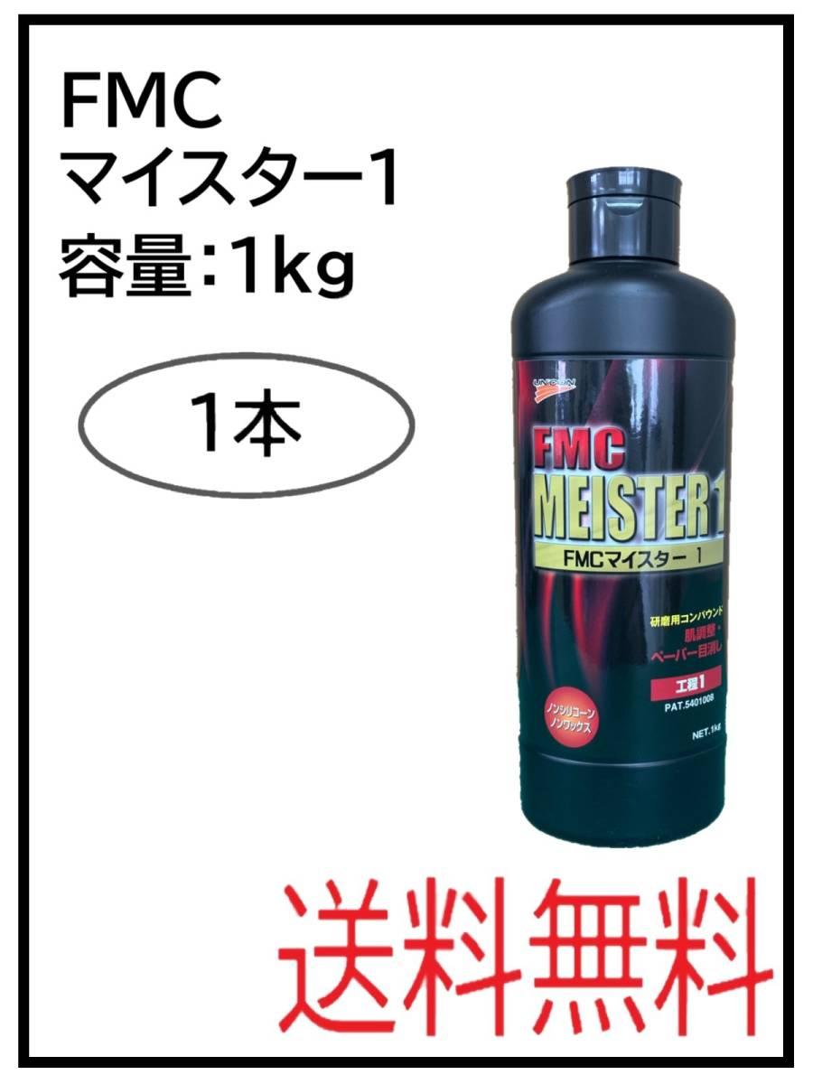 (40074)石原 FMC マイスター1 コンパウンド 1本_画像1