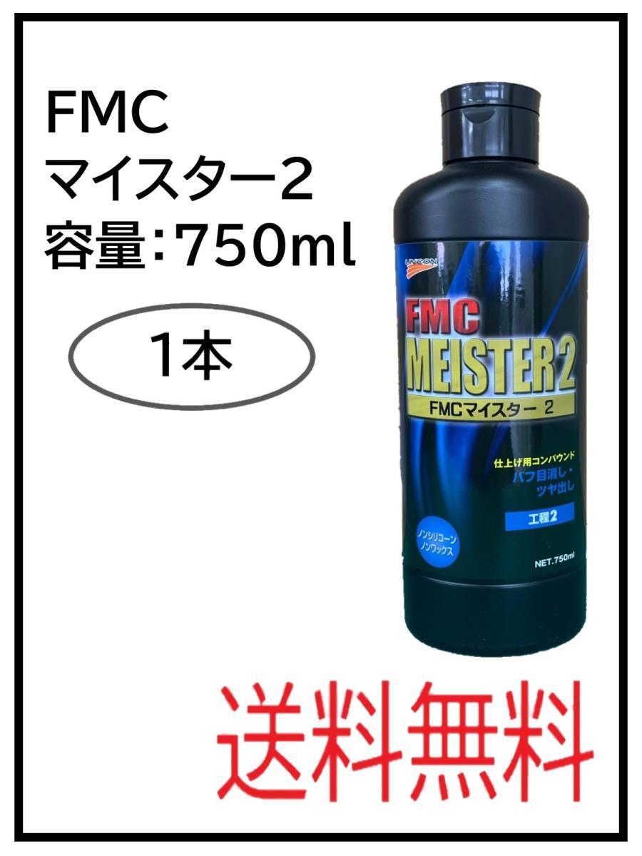 (40075)石原 FMC マイスター2 コンパウンド 1本_画像1