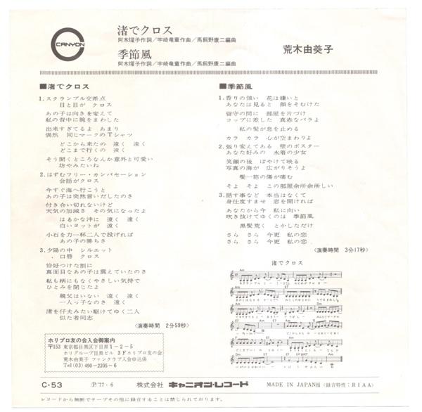 EP 荒木由美子 渚でクロス 季節風 C-53_画像2