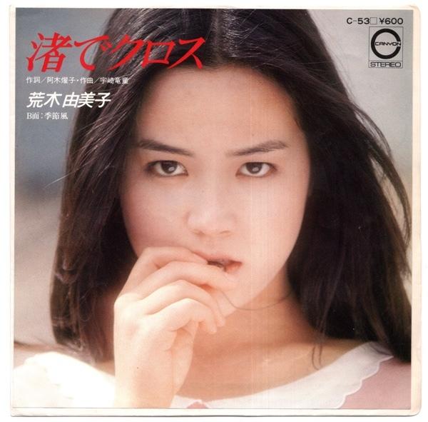 EP 荒木由美子 渚でクロス 季節風 C-53_画像1