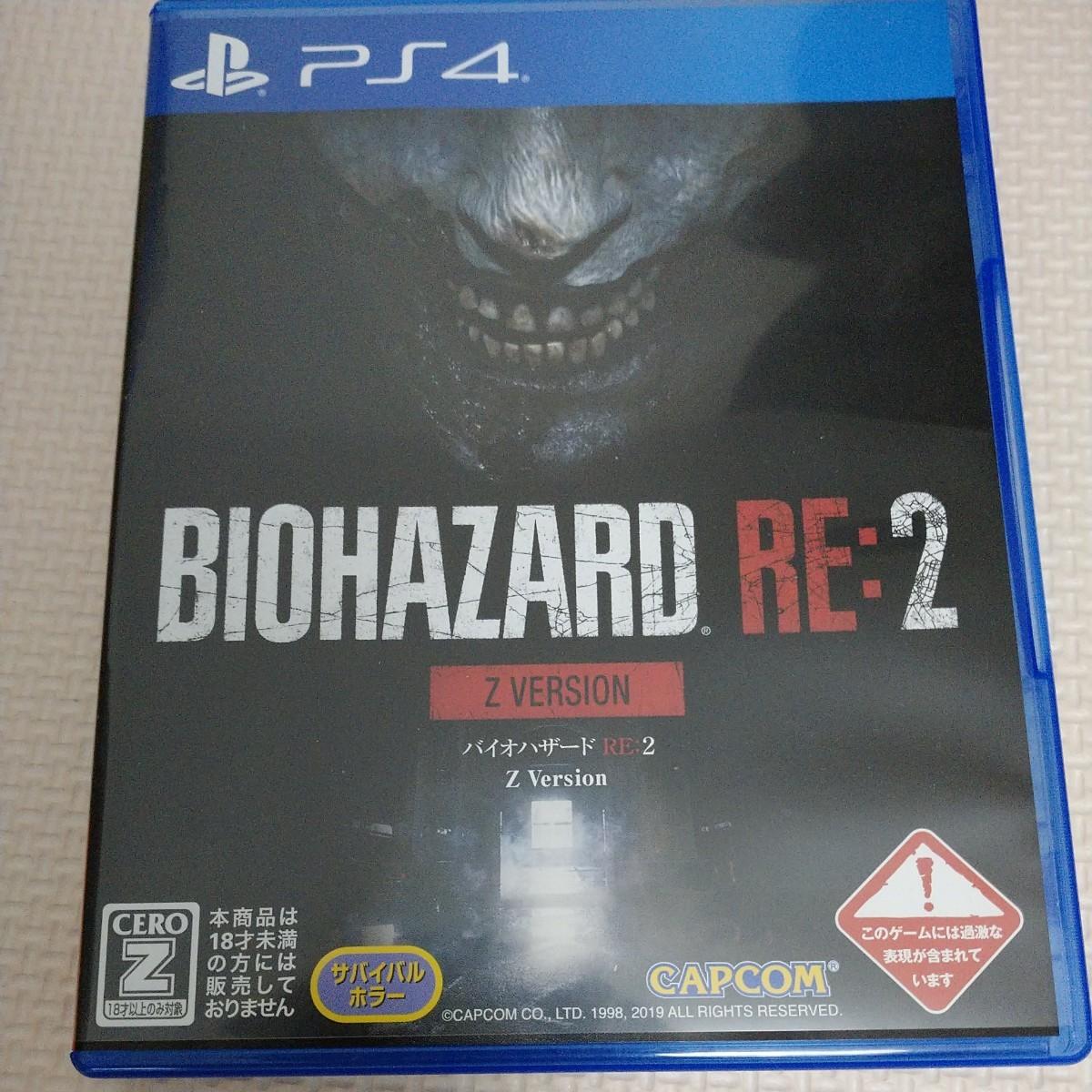 バイオハザードRE:2 Z Version  PS4ソフト