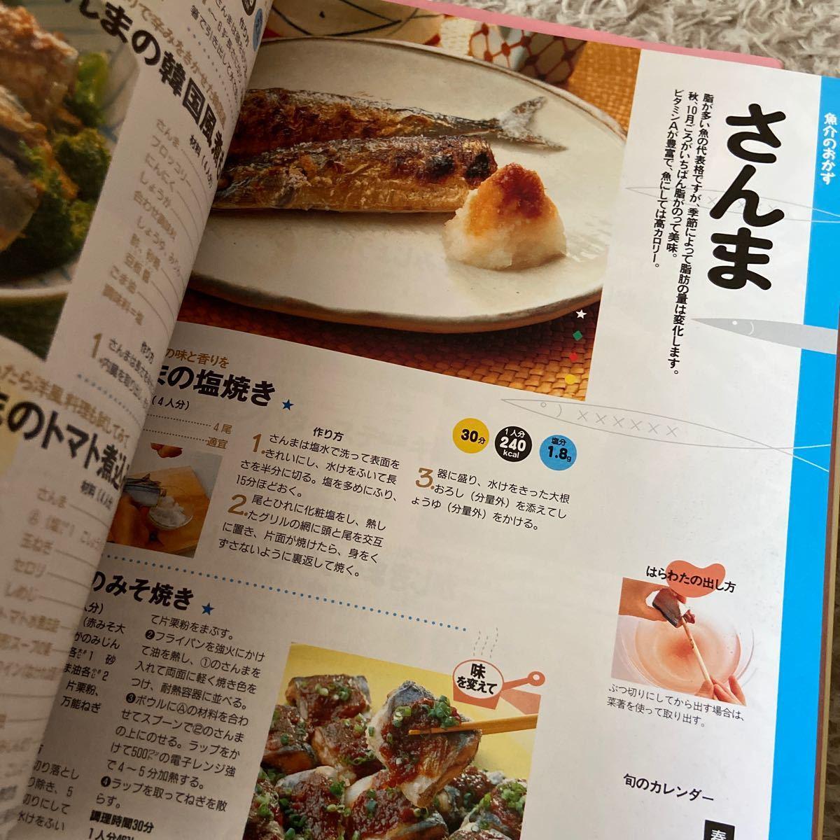 おかず365日 簡単・おいしい・経済的/角川マガジンズ (ムック)