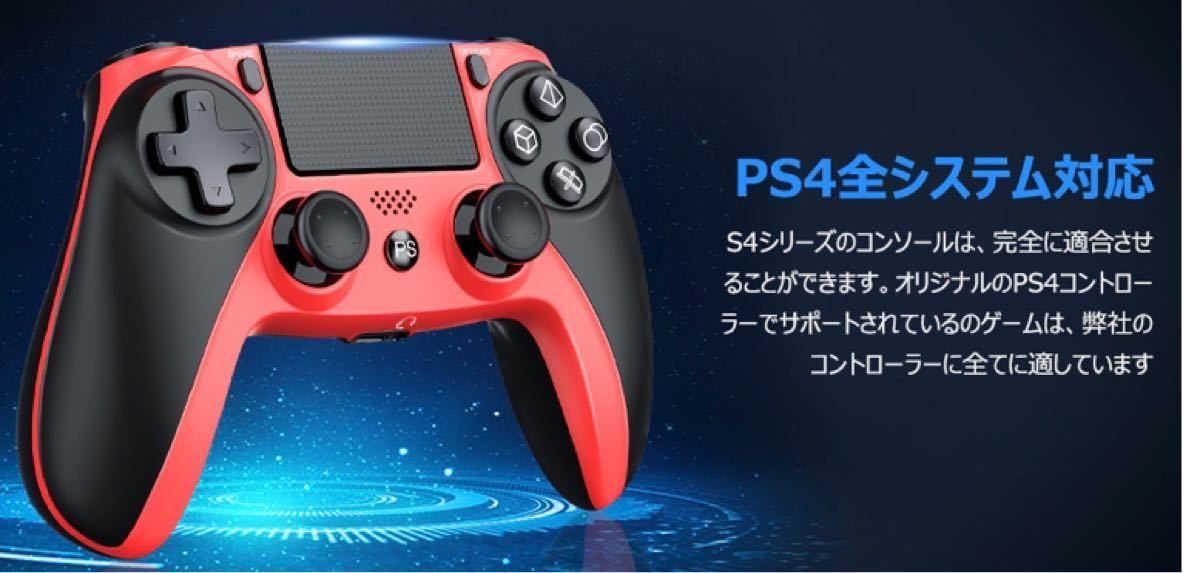 PS4 コントローラー [2020最新版] ワイヤレス 無線 Bluetooth
