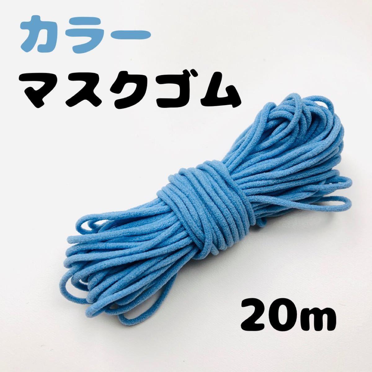 ゴム紐 カラーゴム 丸ゴム 専用ゴム ゴム紐