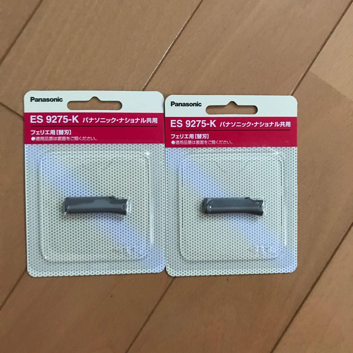 Panasonic フェイスケア別売替刃 ウブ毛用 ブラック ES9275‐K