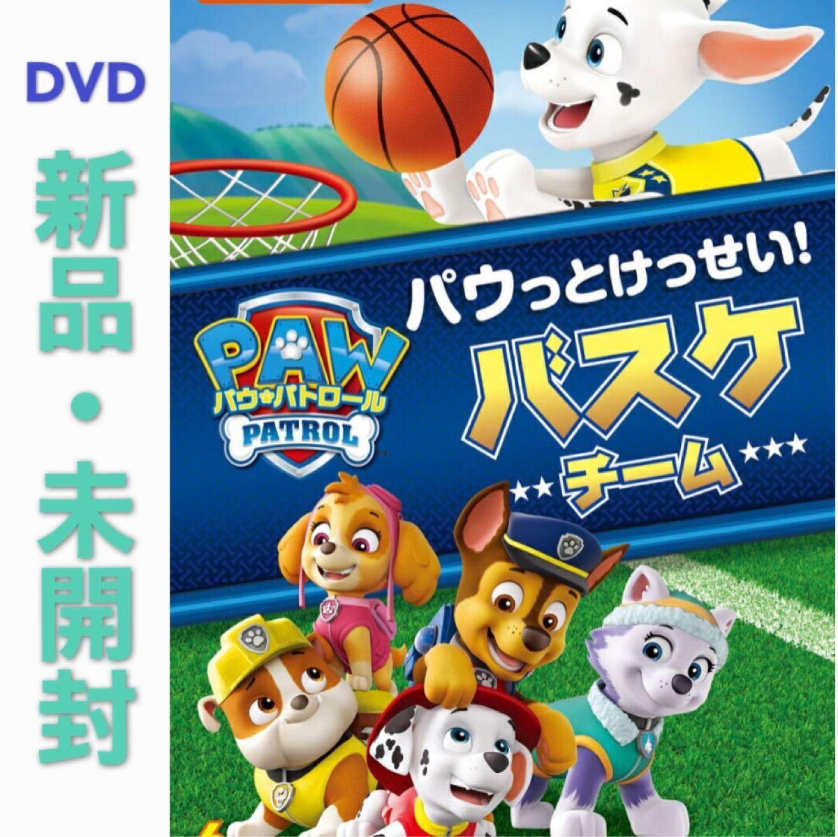DVD パウ・パトロール シーズン2 パウっとけっせい!バスケチーム 新品未開封