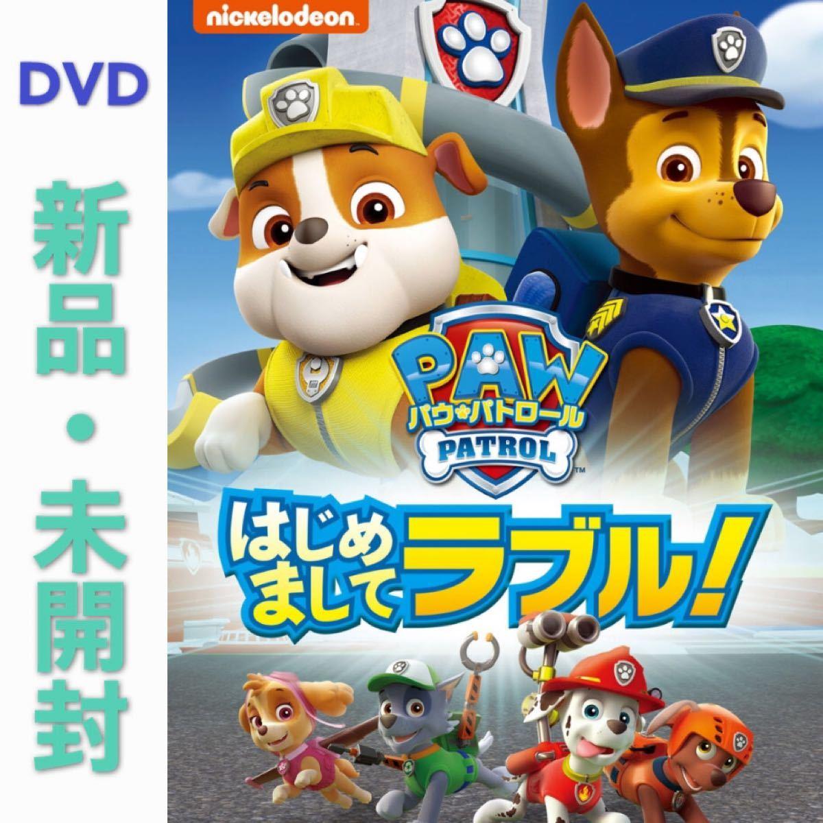 DVD パウ・パトロール はじめましてラブル! 新品・未開封