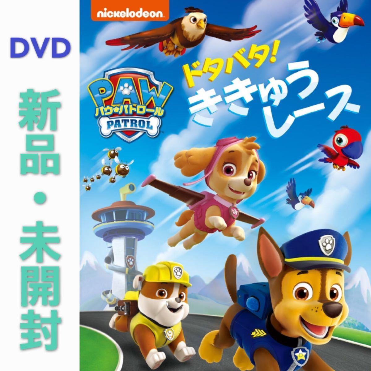 DVD パウ・パトロール ドタバタ!ききゅうレース 新品・未開封