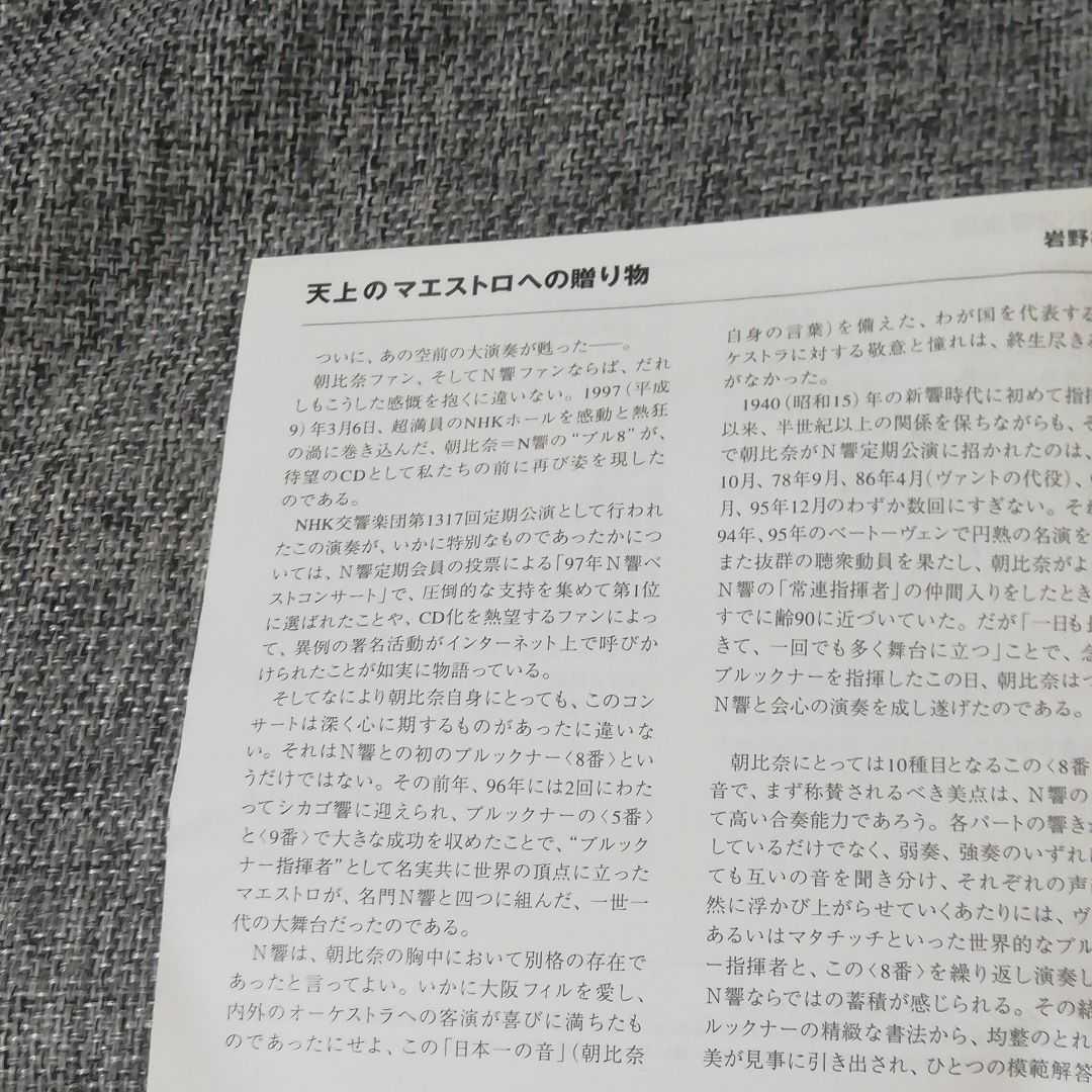 【2CD】ブルックナー:交響曲第8番 朝比奈隆/NHKso._画像8