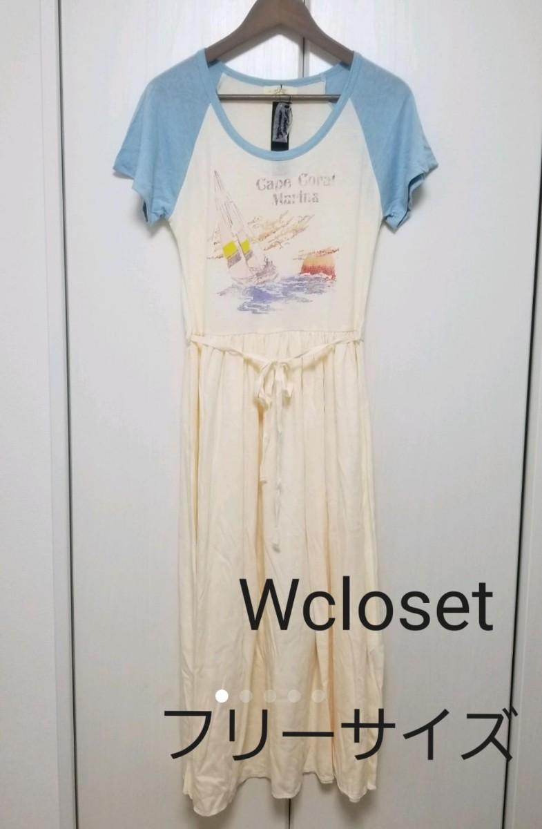 wcloset サーフTシャツロングワンピ