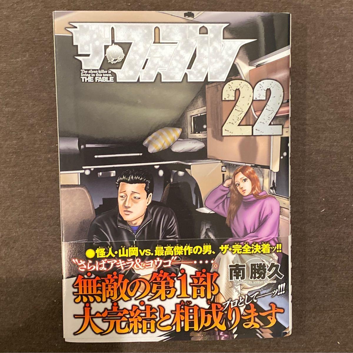 ザ・ファブル 22巻