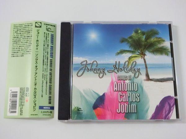 ジョニー・ホリデイ ソングス・オブ・アントニオ・カルロス・ジョビン 輸入盤 日本語解説・帯付 OTCD-3478 全11曲 JOHNNY HOLIDAY_画像1