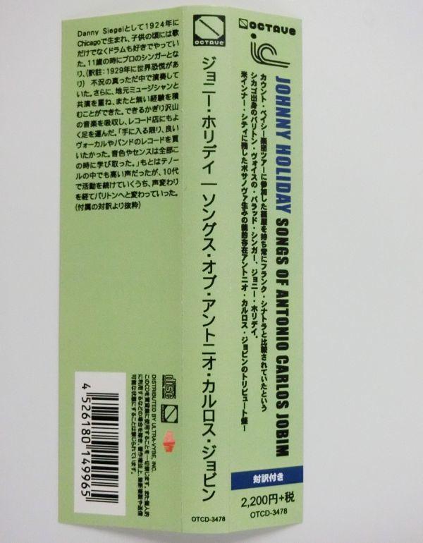 ジョニー・ホリデイ ソングス・オブ・アントニオ・カルロス・ジョビン 輸入盤 日本語解説・帯付 OTCD-3478 全11曲 JOHNNY HOLIDAY_画像2