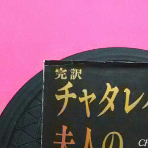 開運招福!★A10★ねこまんま堂★まとめお得★ チャタレイ夫人の恋人_画像3