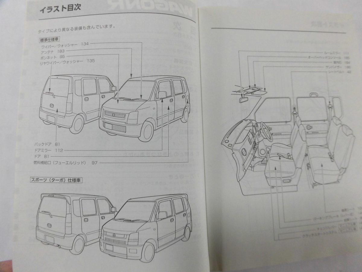 スズキ ワゴンR WAGON R 取扱説明書 送料無料 【05841】_画像2