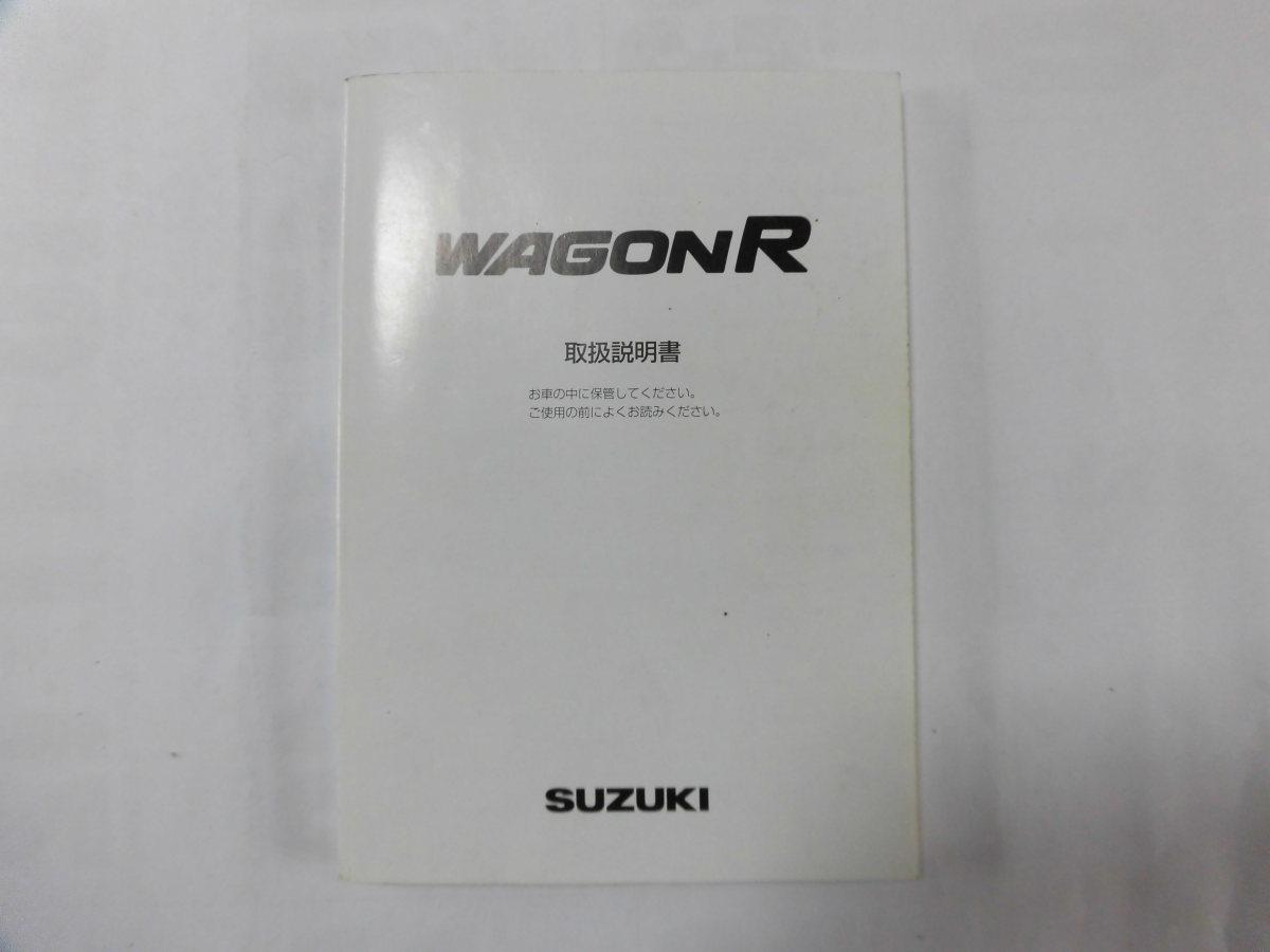 スズキ ワゴンR WAGON R 取扱説明書 送料無料 【05841】_画像1