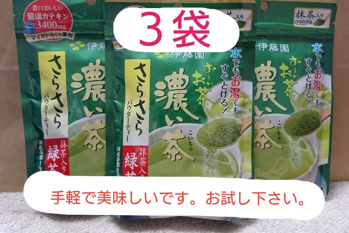 伊藤園 お~いお茶 濃い茶 粉茶3袋