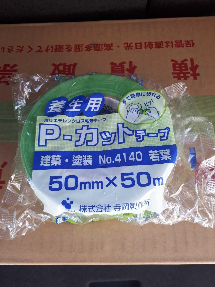養生テープ 50mm×50m×30巻 長尺タイプ Pカットテープ 寺岡製作所 粘着テープ ガムテープ マスキングテープ 布テープ 梱包用_画像2