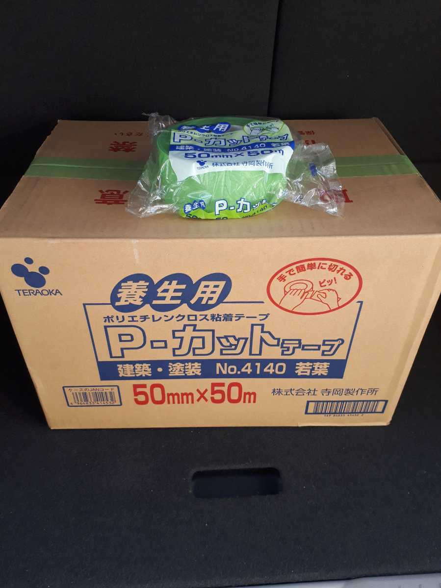 養生テープ 50mm×50m×30巻 長尺タイプ Pカットテープ 寺岡製作所 粘着テープ ガムテープ マスキングテープ 布テープ 梱包用_画像1