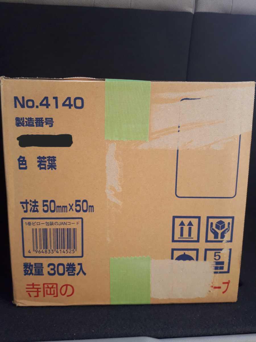 養生テープ 50mm×50m×30巻 長尺タイプ Pカットテープ 寺岡製作所 粘着テープ ガムテープ マスキングテープ 布テープ 梱包用_画像3
