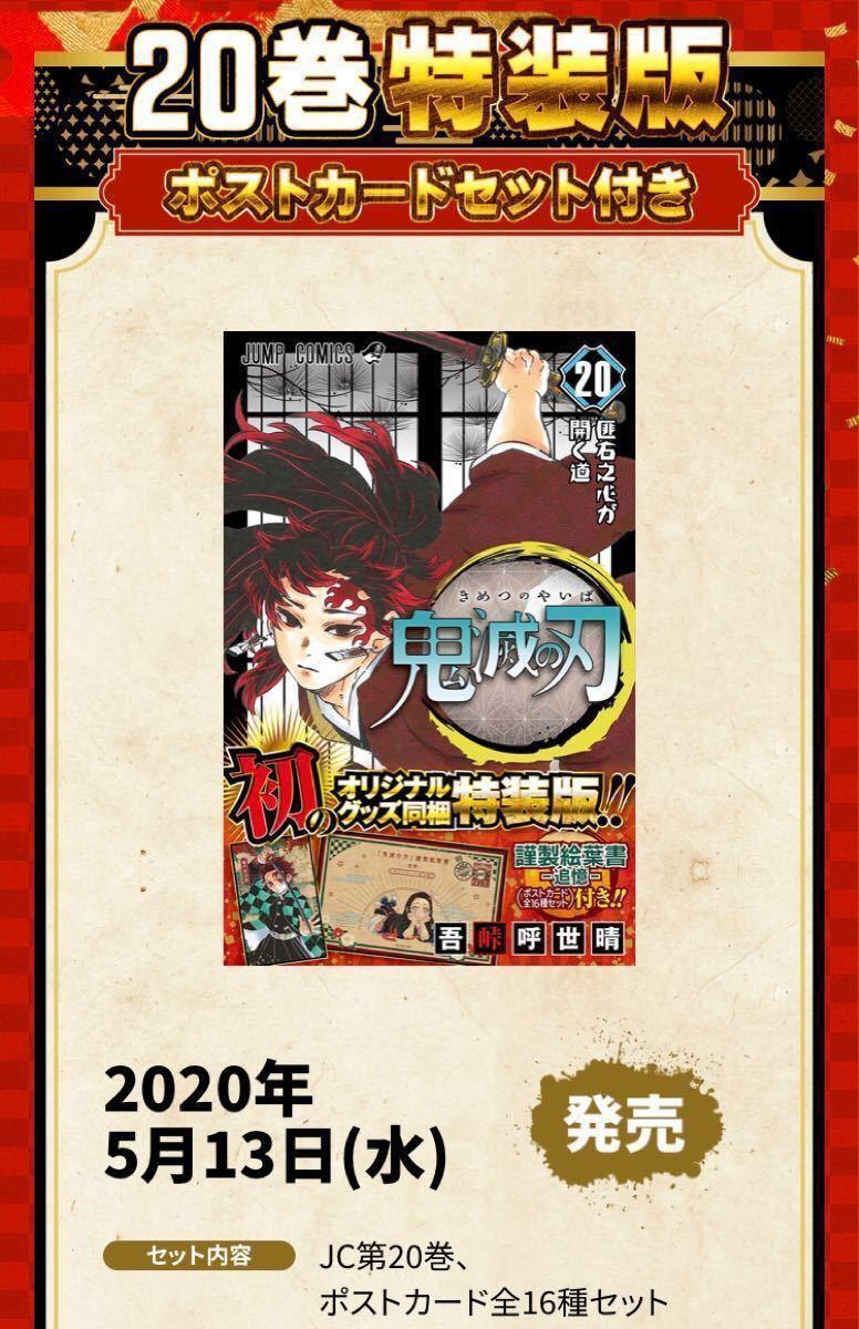 鬼滅の刃 1〜22巻 全巻新品セット 20巻 21巻特装版  新品ブックカバー付