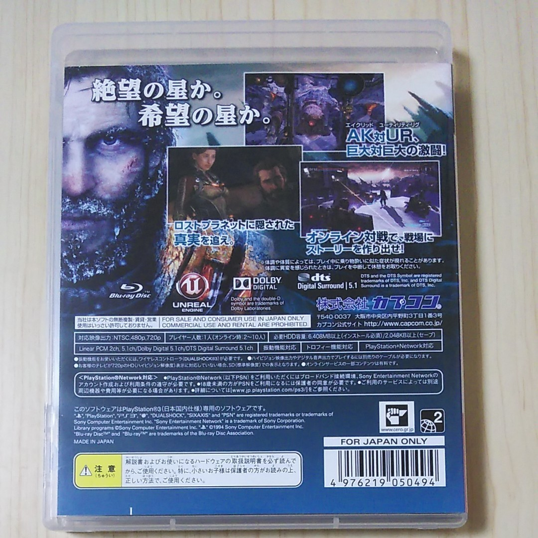 【PS3】LOST PLANET 3