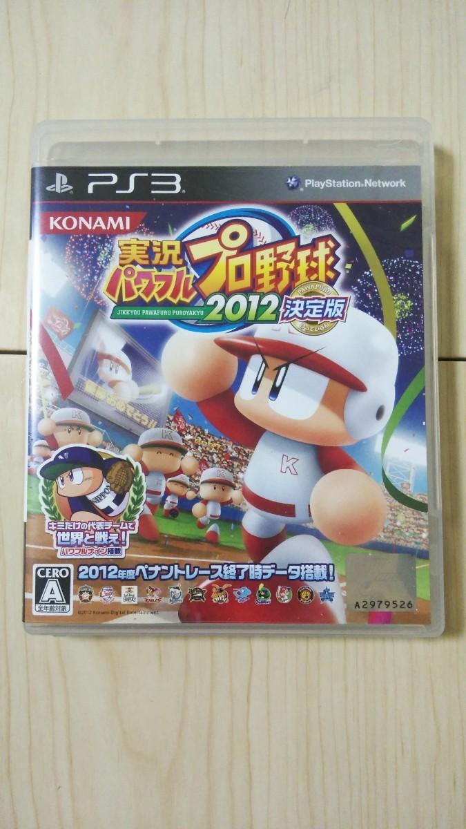 【PS3】 実況パワフルプロ野球 2012 決定版 パワプロ