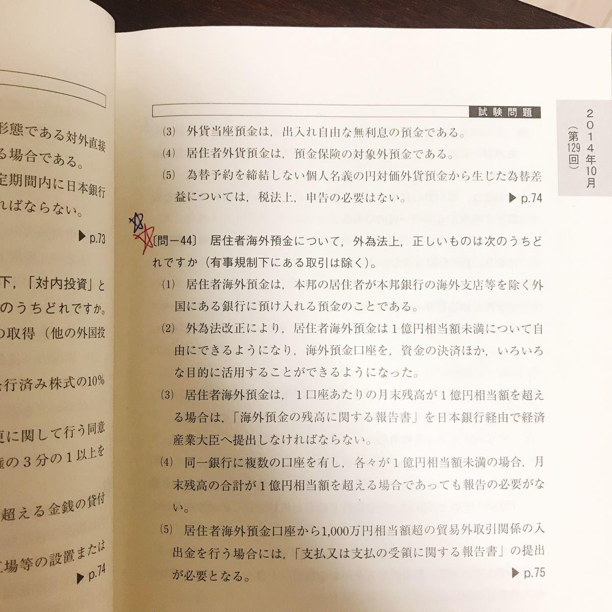 銀行業務検定試験問題解説集外国為替3級 15年3月受験用