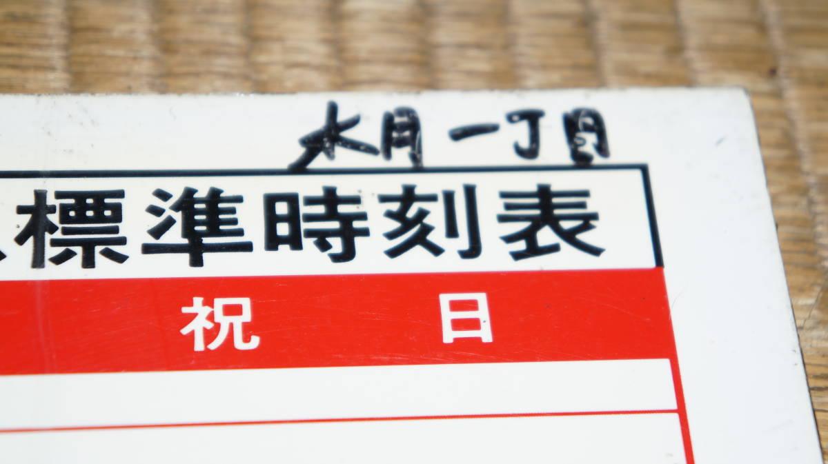 市バス 時刻 表 川崎