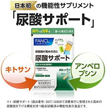 1袋 ファンケル (FANCL) 尿酸サポート (約30日分) 120粒 [機能性表示食品] サプリメント_画像7