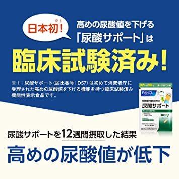 1袋 ファンケル (FANCL) 尿酸サポート (約30日分) 120粒 [機能性表示食品] サプリメント_画像4