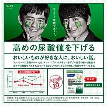 1袋 ファンケル (FANCL) 尿酸サポート (約30日分) 120粒 [機能性表示食品] サプリメント_画像3
