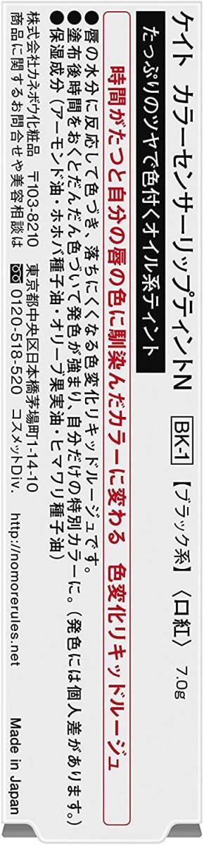 新品 送料無料 KATE ケイト リップティント カラーセンサーリップティント BK-1