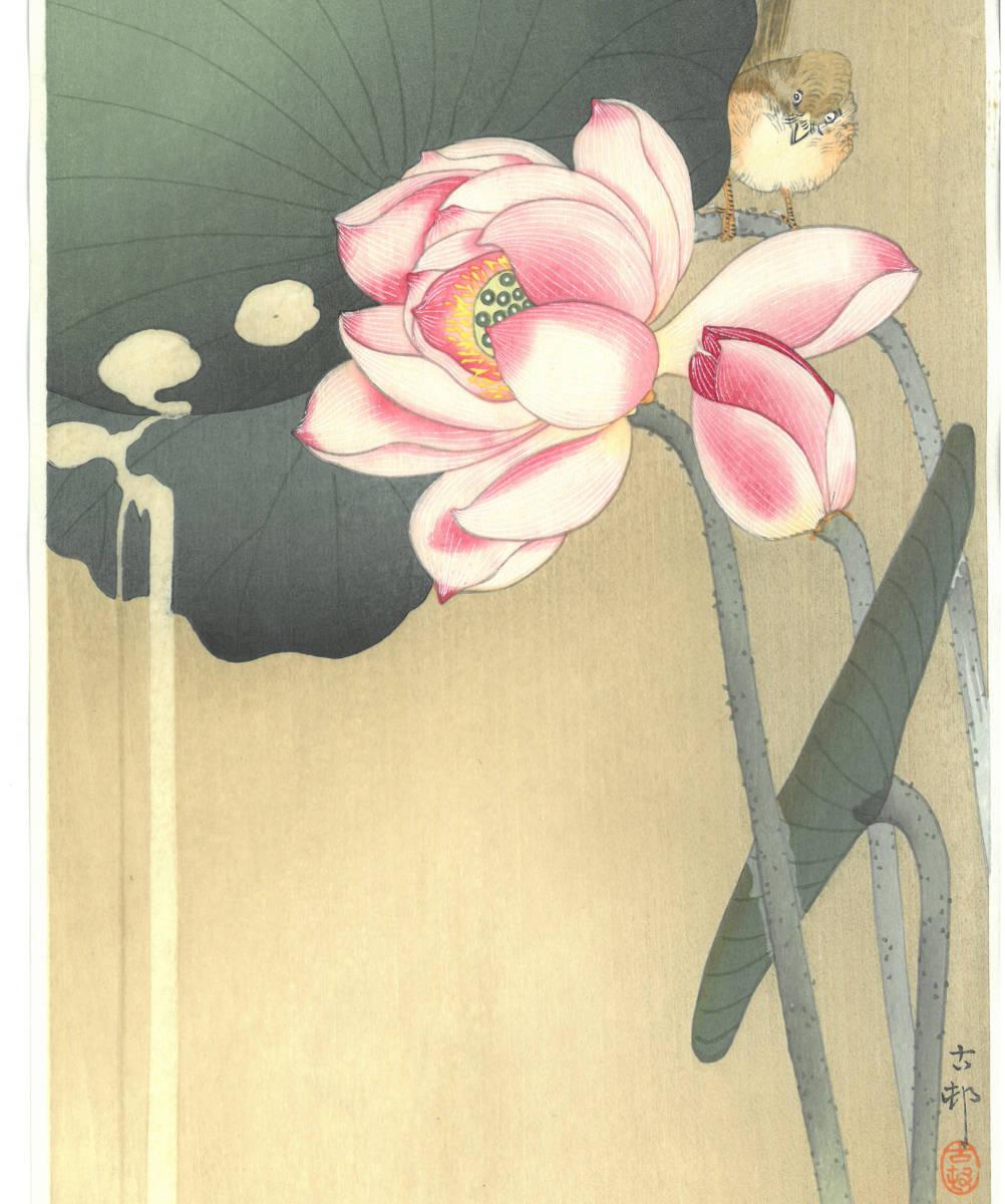 小原古邨 (Ohara Koson) (1877~1945) 木版画 蓮に雀 (Lotus and sparrow) 最高峰の摺師が50回以上の摺りの工程で仕上げた奇跡の一品!!_画像5