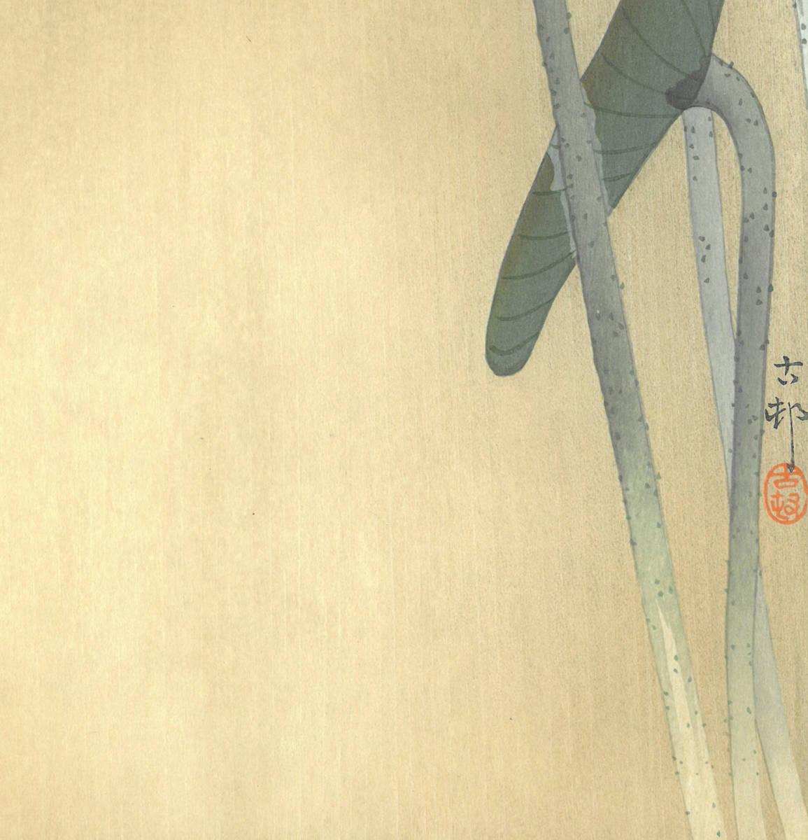 小原古邨 (Ohara Koson) (1877~1945) 木版画 蓮に雀 (Lotus and sparrow) 最高峰の摺師が50回以上の摺りの工程で仕上げた奇跡の一品!!_画像10