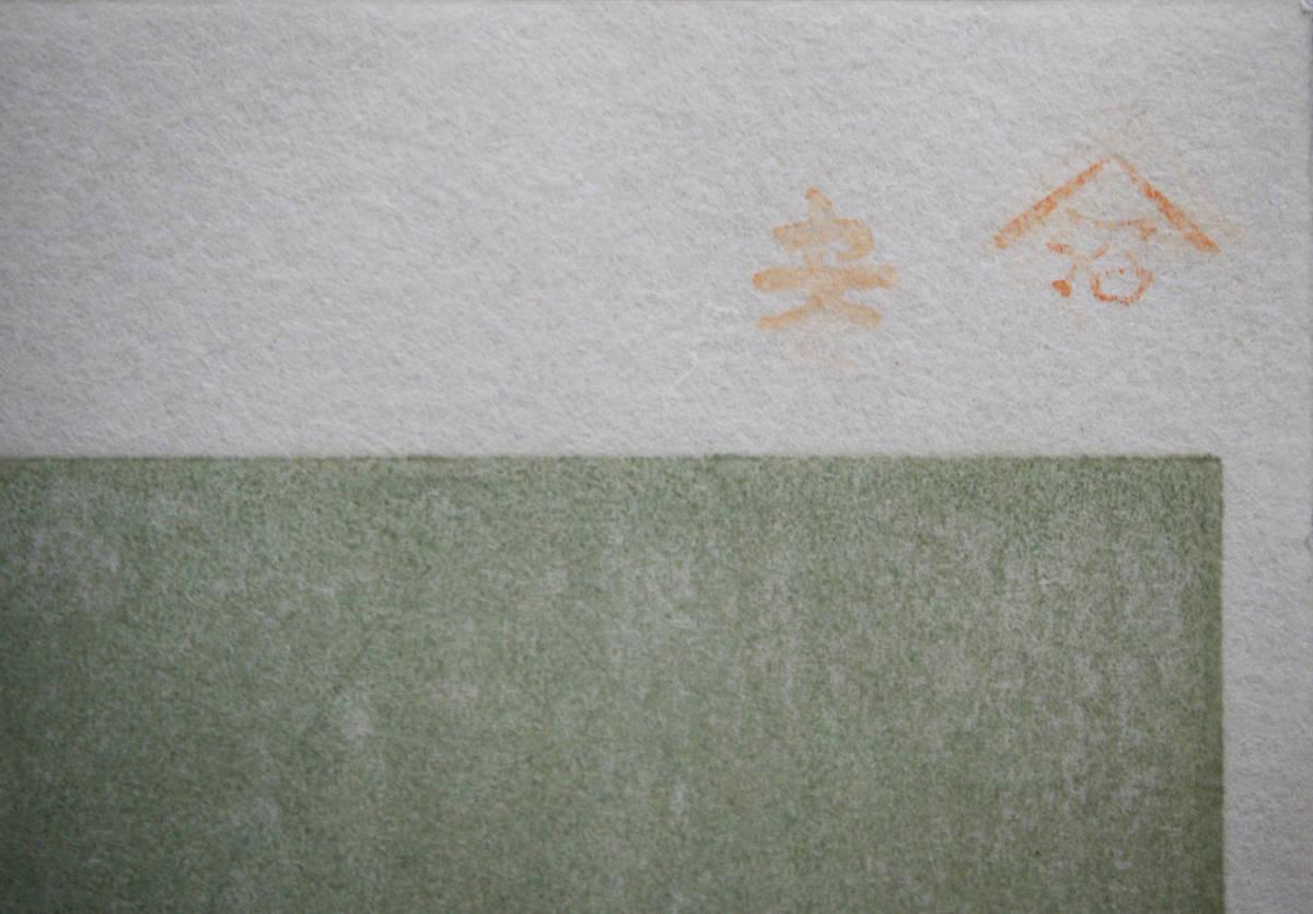 小原古邨 (Ohara Koson) (1877~1945) 木版画 蓮に雀 (Lotus and sparrow) 最高峰の摺師が50回以上の摺りの工程で仕上げた奇跡の一品!!_画像3