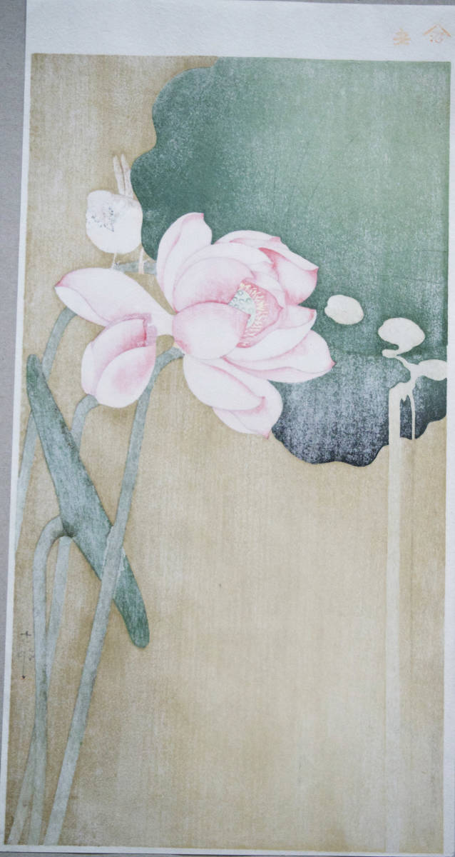 小原古邨 (Ohara Koson) (1877~1945) 木版画 蓮に雀 (Lotus and sparrow) 最高峰の摺師が50回以上の摺りの工程で仕上げた奇跡の一品!!_画像2