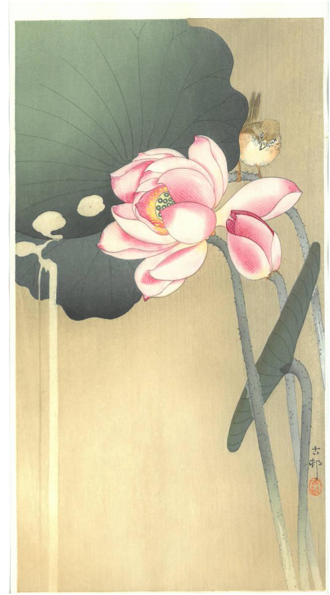 小原古邨 (Ohara Koson) (1877~1945) 木版画 蓮に雀 (Lotus and sparrow) 最高峰の摺師が50回以上の摺りの工程で仕上げた奇跡の一品!!_画像1