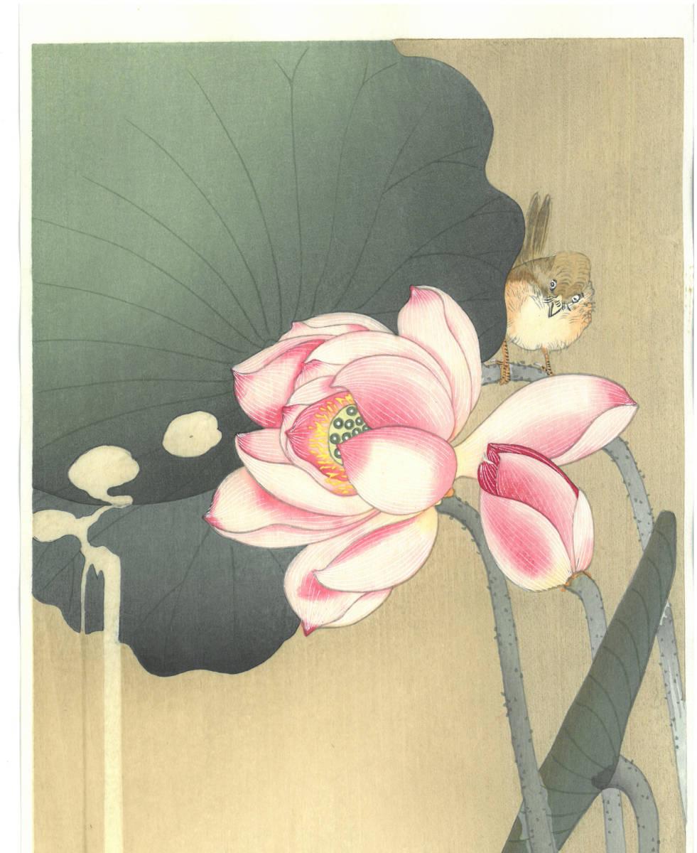 小原古邨 (Ohara Koson) (1877~1945) 木版画 蓮に雀 (Lotus and sparrow) 最高峰の摺師が50回以上の摺りの工程で仕上げた奇跡の一品!!_画像4
