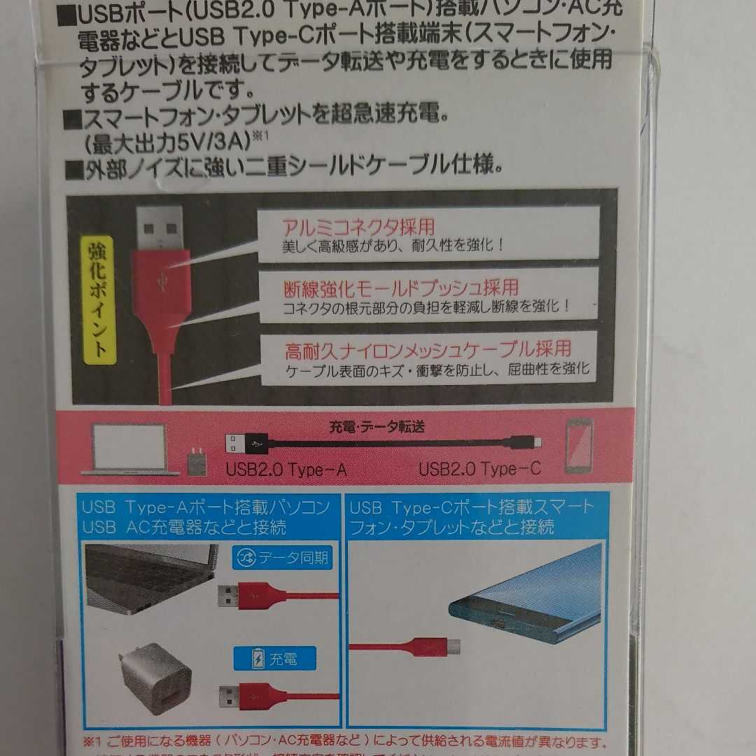 USB Type-C to Type-A 充電/データ転送ケーブル 高耐久ナイロンメッシュケーブル ケーブル長1m 最大出力3A