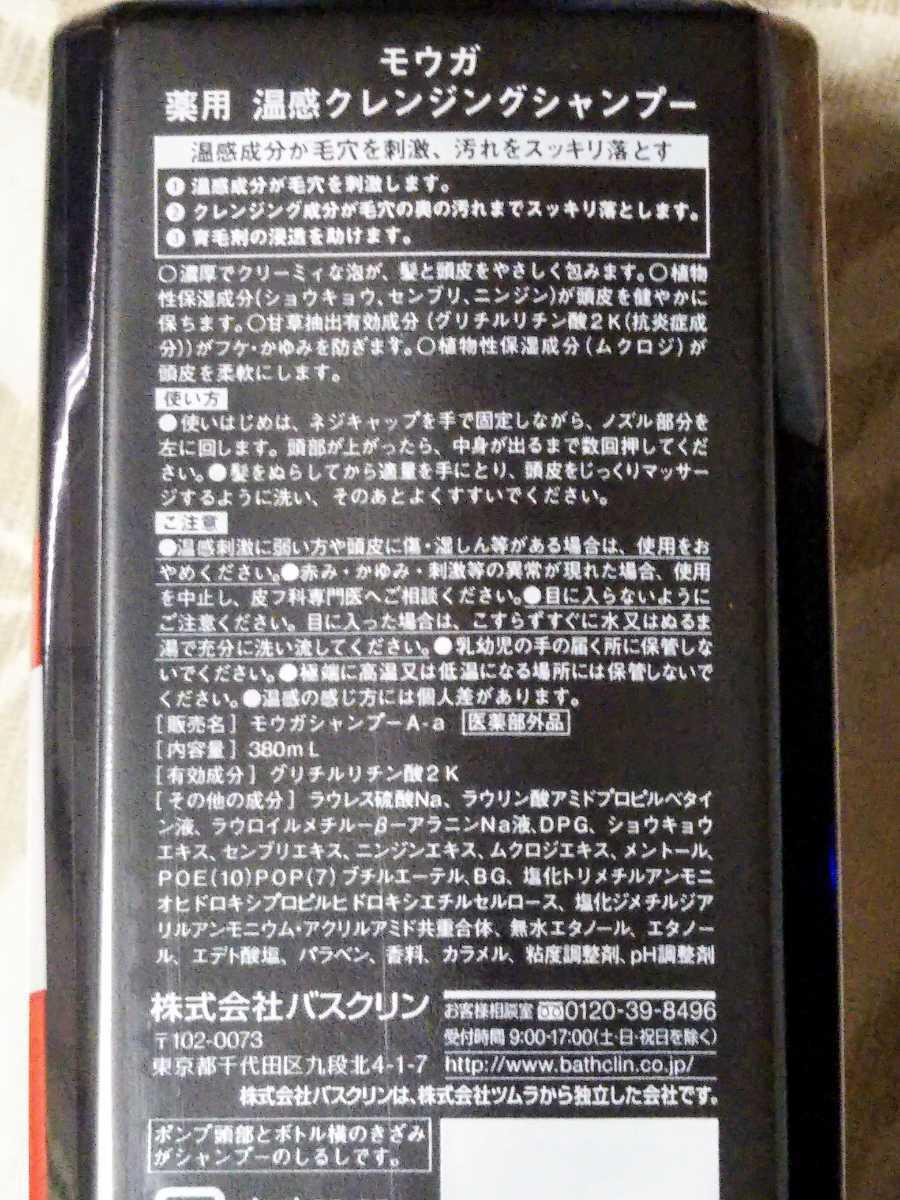 【薬用モウガ】温感クレンジングシャンプー ■380ml×2個■毛穴スッキリ/浸透促進/頭皮柔軟/血行促進/フケかゆみ予防[バスクリン]