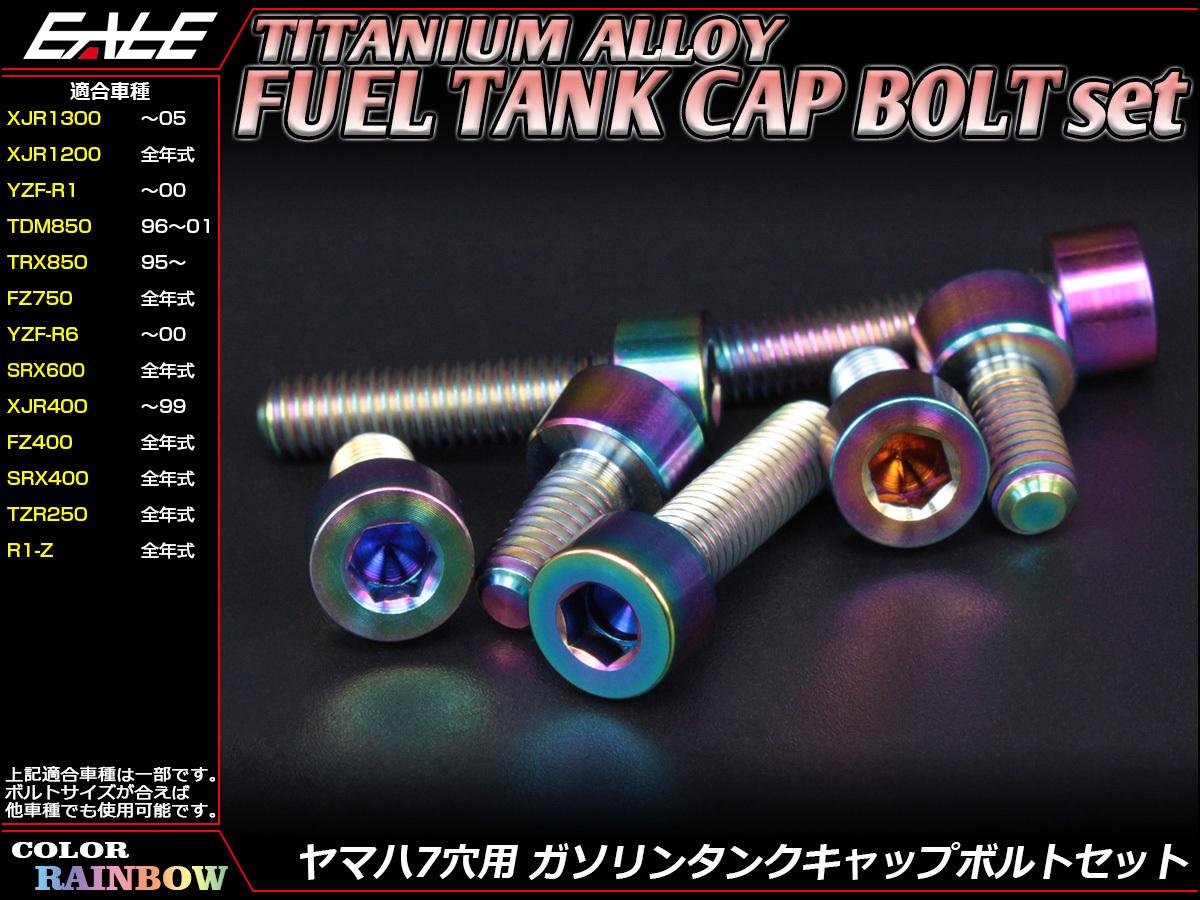 64チタン合金(TC4/GR5)採用 ヤマハ7穴 ガソリン(フューエル) タンク キャップボルト セット 7本組 XJR400などに レインボー JA239_画像1
