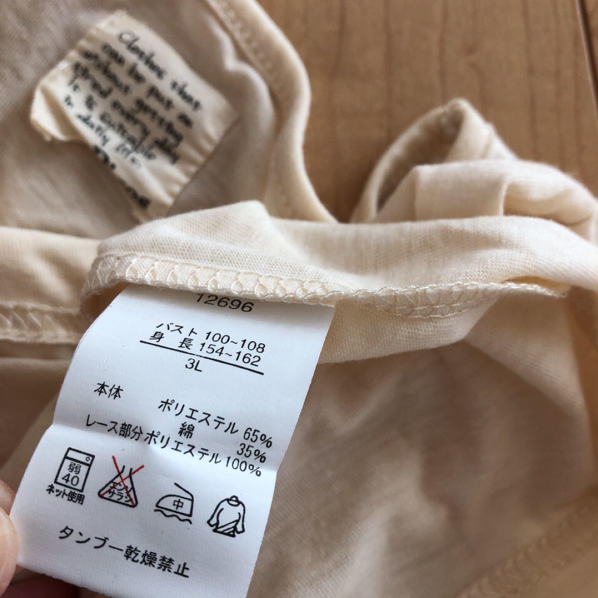 長袖トップス カットソー 3L 大きなサイズ 大きいサイズ ゆったり 秋 重ね着
