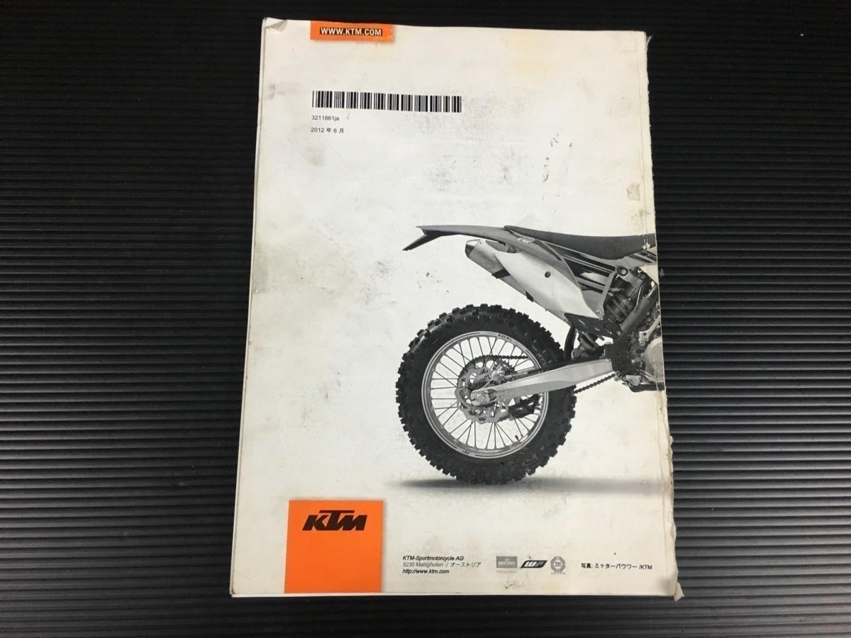 ◆送料無料◆ KTM オーナーズマニュアル 2013■ 【030】MFDTSS-096_画像2