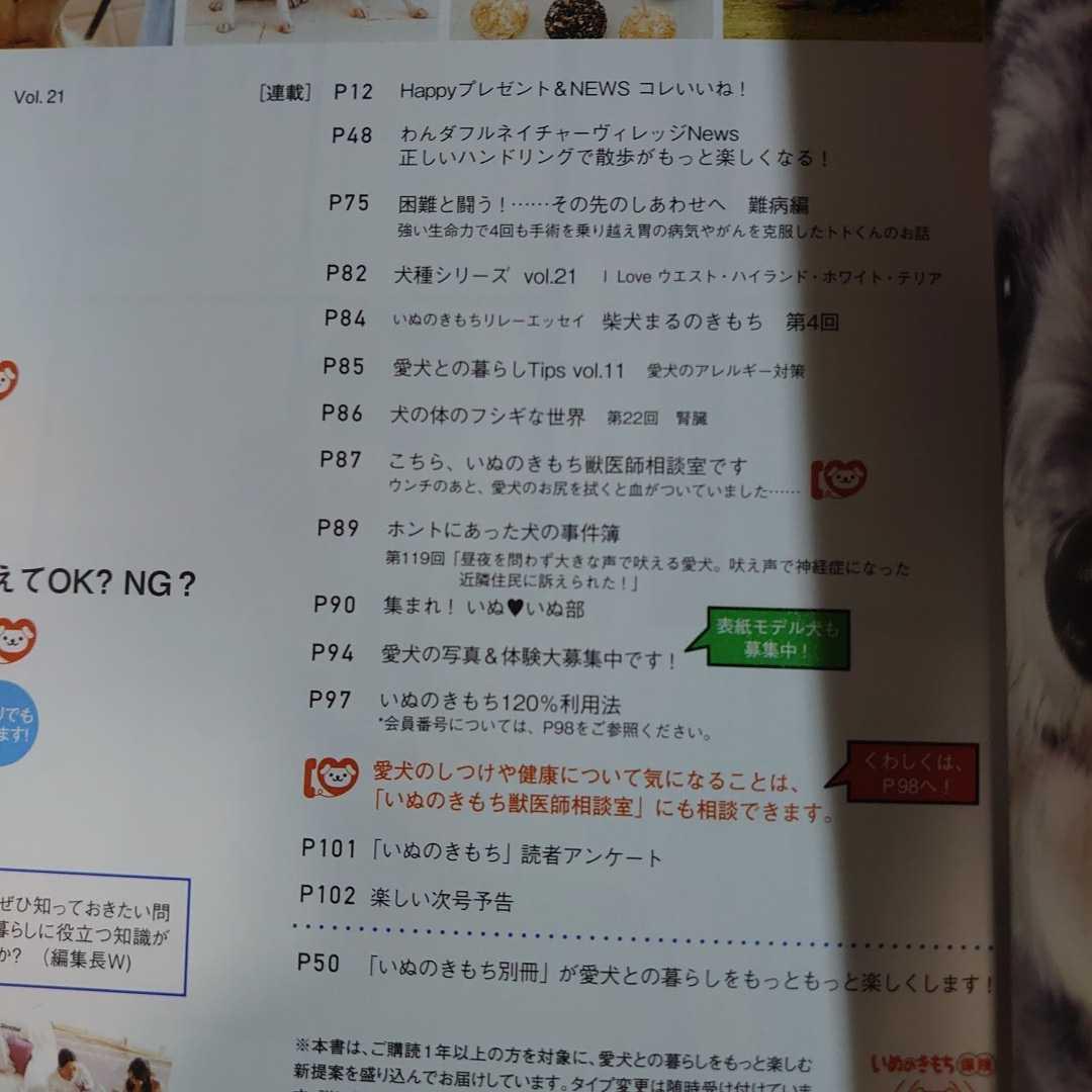 いぬのきもち 2017年03月号 付録はありません。 #櫻井淳子 #犬の慢性疾患 #飼い主さんの「問題行動」#春の予防医学講座####_画像3