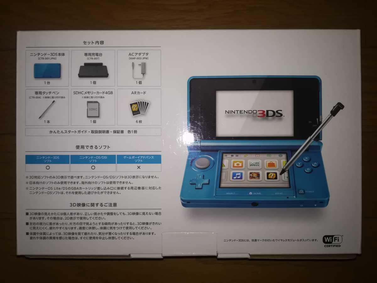 任天堂 ニンテンドー3DS 本体 ライトブルー 新品・未使用